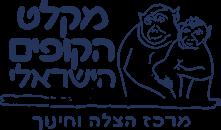 מקלט הקופים הישראלי